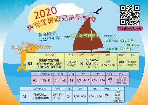 2020新竹勝利堂兒主歡樂營